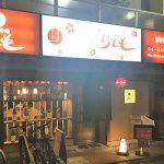 Machiya Ritmo Osaka